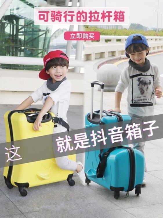 【快速出貨】兒童行李箱可坐騎拉桿箱女童寶寶皮箱卡通小孩騎行車帶娃旅行箱男 凱斯頓 新年春節送禮