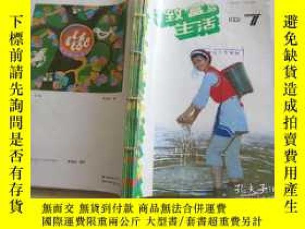 二手書博民逛書店科學致富與生活罕見1991.7-12Y17046 出版1991