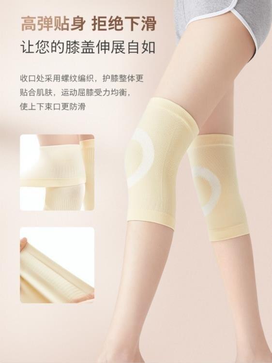 護膝 南極人護膝蓋護套保暖老寒腿男女士專用漆關節空調夏季超薄款防寒  聖誕節禮物