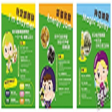 果寶歡酵觀光工廠DIY3樣+奇亞籽健康養生飲1盒優惠套票-一套三張