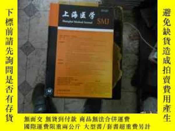 二手書博民逛書店罕見上海醫學雜誌2013---(1---12)Y3057