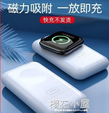 蘋果手表無線充電器便攜式iwatch4充電寶1000毫安磁吸式apple watch1/2/3/4/5