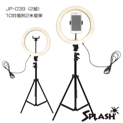 Splash 10吋環形補光燈組合 JP-039 含燈架(2組)商業拍攝 美容業照明 直播 自拍 攝影棚必備
