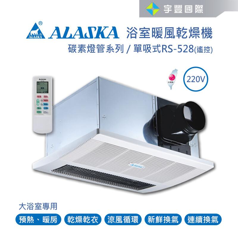 宇豐國際阿拉斯加 浴室暖風乾燥機 rs-528 單吸式 220v 遙控 台灣製造