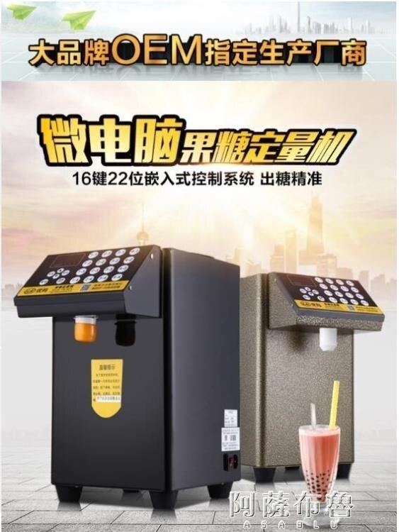 果糖機 那波勒果糖定量機商用奶茶店專用全套設備全自動精準定量儀果糖機