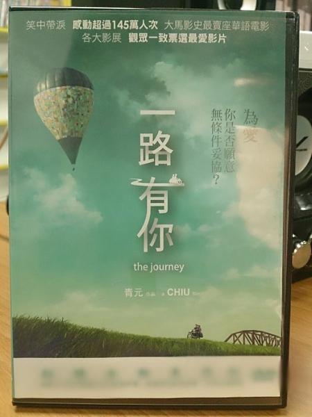 挖寶二手片-N07-035-正版DVD-華語【一路有你】-班菲佛 李世平 尤鳳英(直購價)