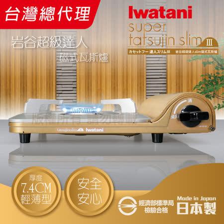 【日本Iwatani】岩谷達人slim磁式超薄型高效能紀念款瓦斯爐-日本製造-金色-CB-SS-50