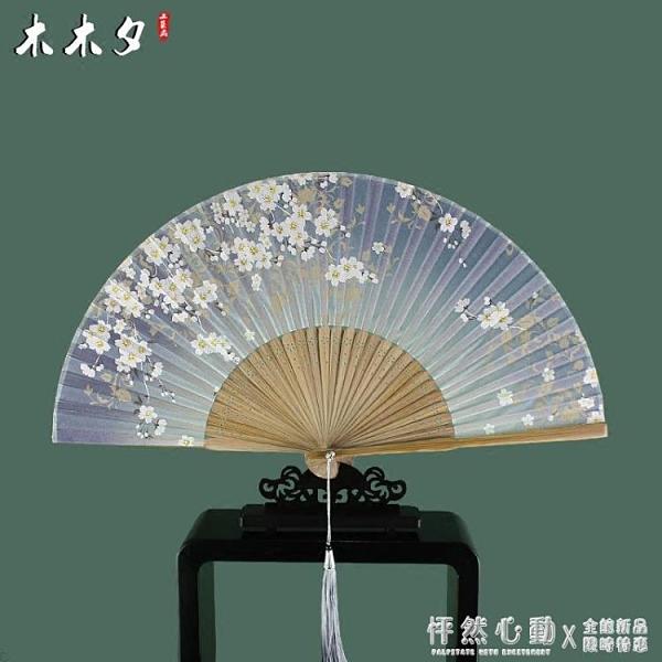 木木夕扇子折扇女式中國風古風古典折扇日式工藝扇櫻花摺疊小扇子 怦然心動