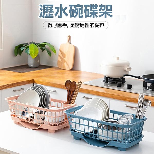 北歐風簡約碗盤瀝水架/碗盤收納架/廚房置物收納架【優廚寶】
