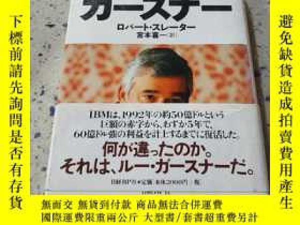 二手書博民逛書店IBMを甦らせた男罕見ガースナー(日文精裝)Y212829 宮本