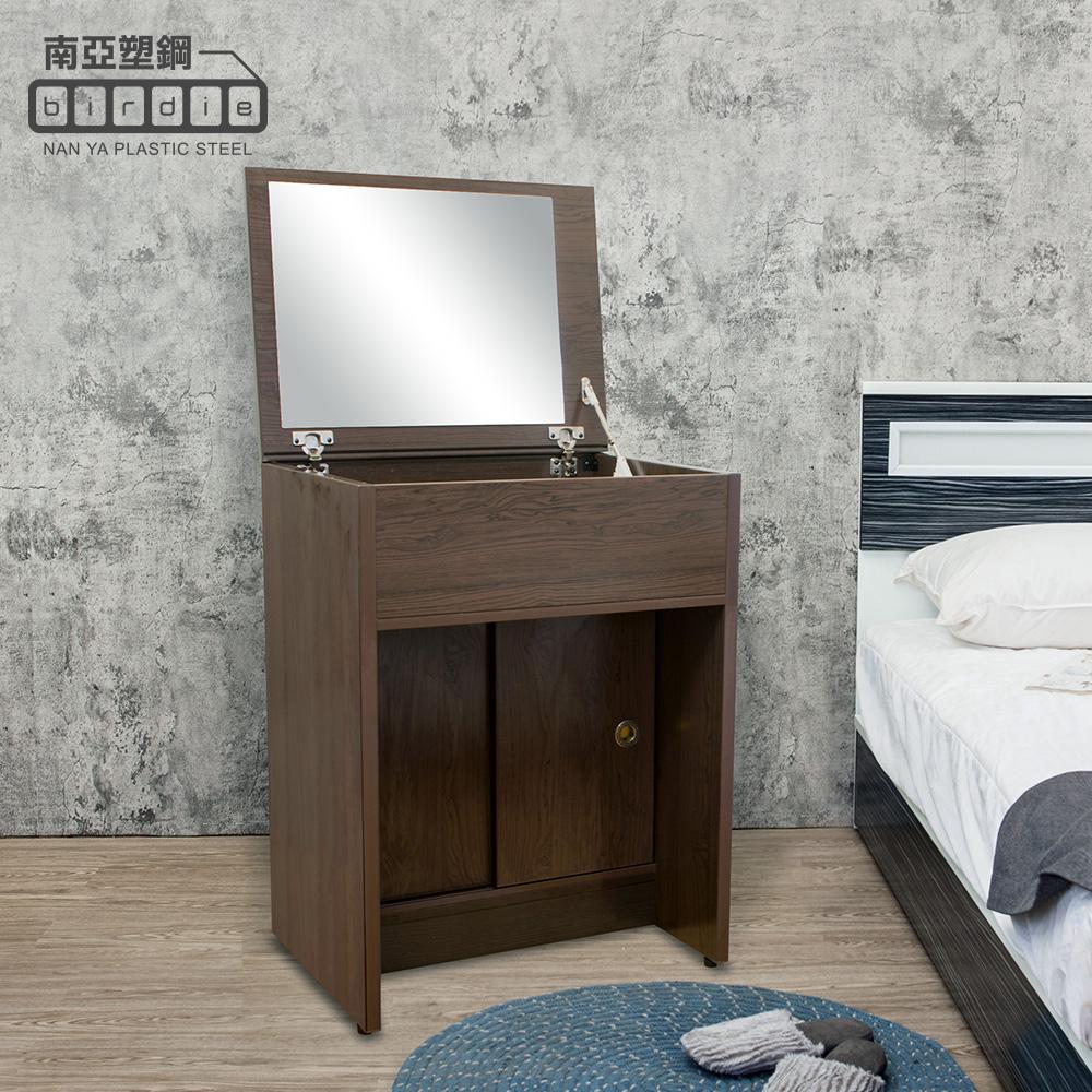 Birdie南亞塑鋼-2尺掀蓋式塑鋼化妝桌/鏡台/梳妝台(胡桃色)