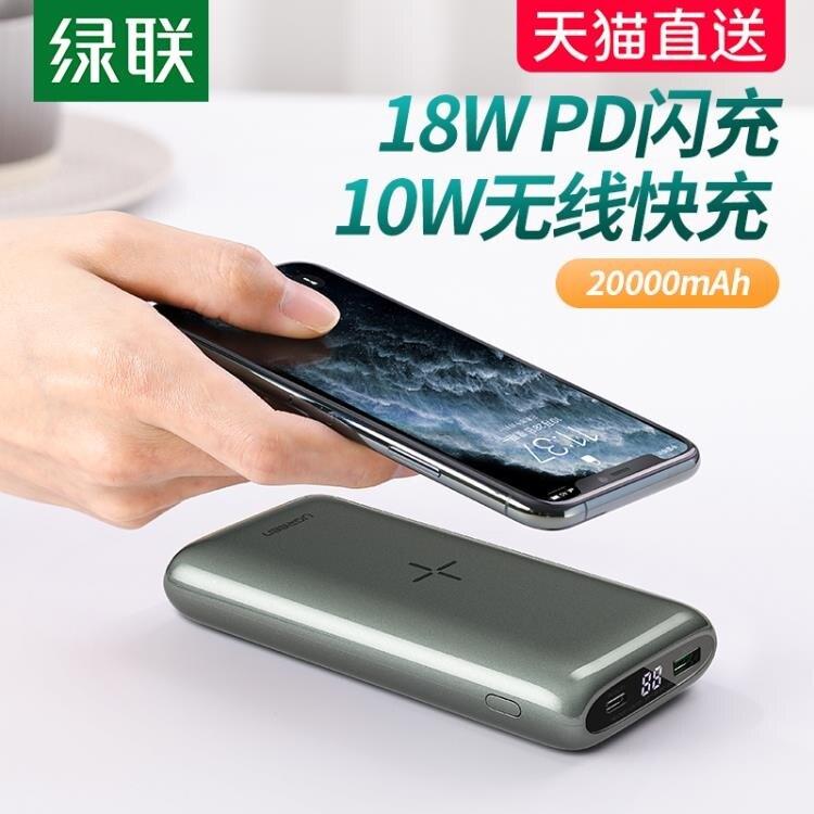 綠聯無線快充充電寶PD閃充iPhone11 Pro Max專用20000毫安QC3.0大容量X行動電源18W適用于蘋果交換禮物