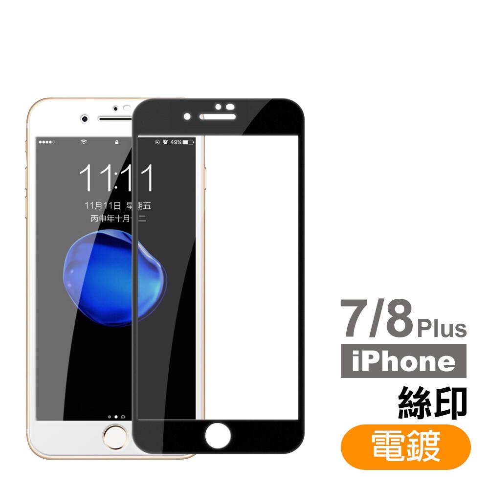 iphone 7/8 plus 絲印 滿版 電鍍 9h 鋼化玻璃膜 i7p i8p 手機 保護貼