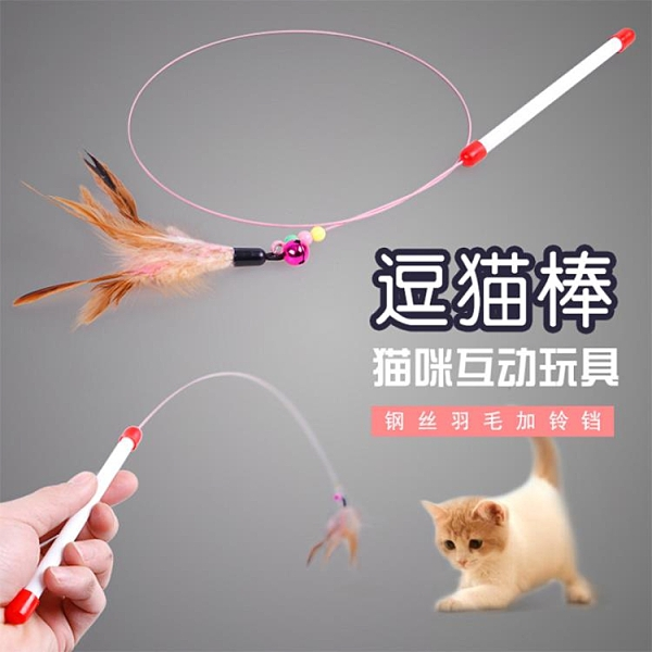 鋼絲逗貓棒貓咪玩具寵物玩具帶羽毛鈴鐺逗貓桿【宅貓醬】