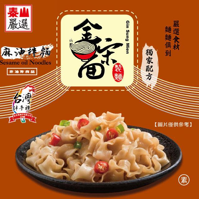 金宋麵-麻油拌麵(1袋4入)