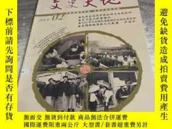 二手書博民逛書店文史天地罕見2014-2期Y154919