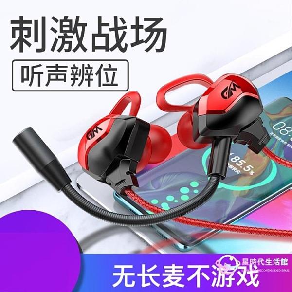 有線耳機 電競游戲耳機入耳式電腦手機通用臺式重低音炮耳麥【星時代】