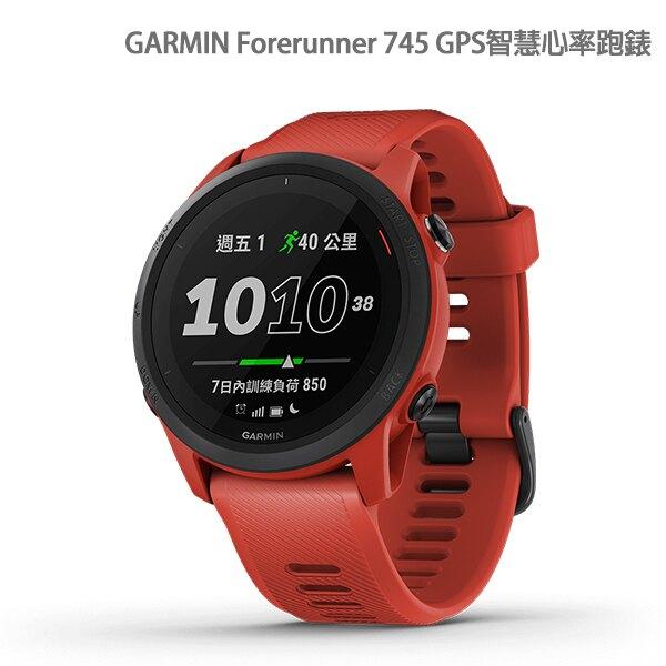 GARMIN Forerunner 745 GPS智慧心率跑錶 甜柚橘紅