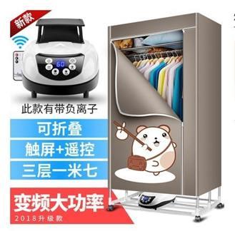乾衣機 烘干機家用速干衣機小型烘衣機嬰兒洪風干衣架烤衣服干衣器哄干機