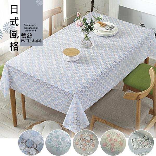 桌巾 日式風格蕾絲PVC防水桌巾-135X140cm(正方桌巾/餐桌巾/桌布/桌墊/pvc蕾絲桌巾)