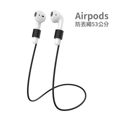 Airpods防丟繩53公分 3代通用款 蘋果無線藍牙耳機掛繩 耳機防丟掛繩 固耐拉扯 不易斷 柔軟矽膠材質 孔徑4.5mm