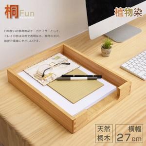 【桐趣】桐事務所實木文件托盤