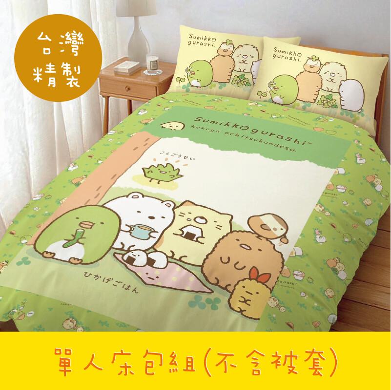 hugs角落生物-樹下野餐日 單人床包枕套組 不含被套 正版授權台灣製造