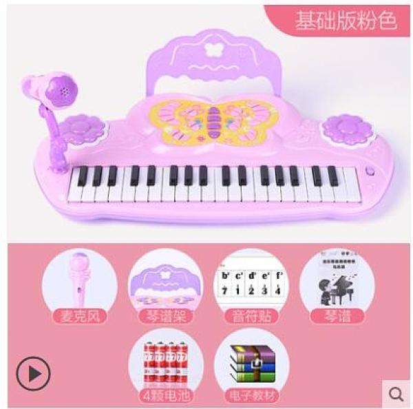 電子琴 兒童電子琴女孩初學者帶話筒可彈奏音樂玩具寶寶多功能小鋼琴3歲6 DF