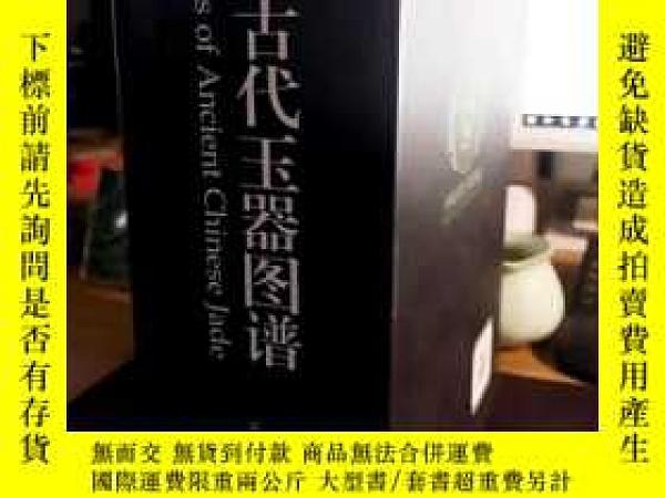 二手書博民逛書店罕見中國古代玉器圖譜Y227164 常素霞 金城出版社 出版20
