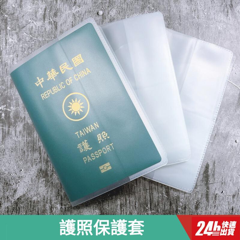 現貨護照保護套透明護照套 防刮 防水 護照套 護照夾 出國旅遊 卡片收納2層分隔 pvc護照包