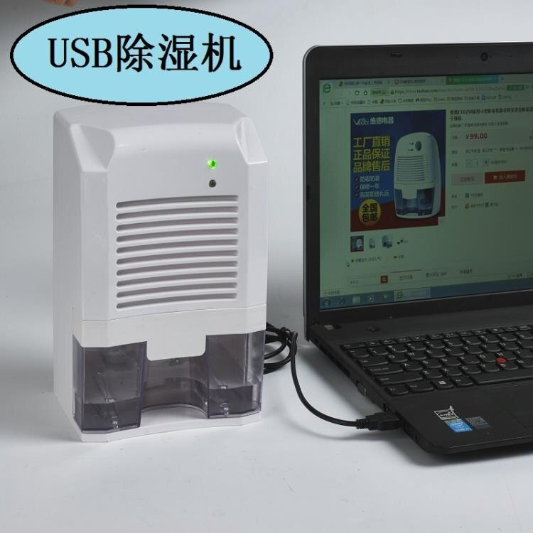 USB除濕機維德450家用除濕機小型靜音臥室迷你除濕器抽濕機干燥機