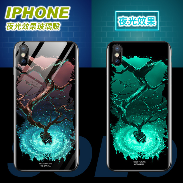 [現貨]蘋果 IPHONE X/8/7/6 s Plus 系列 夜光效果玻璃背板防刮手機殼 贈送防爆鋼化膜【QZZZAAJ30001】