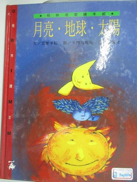 【書寶二手書T5/少年童書_DG3】月亮.地球.太陽_艾斯卡拉,卡門凡佐兒