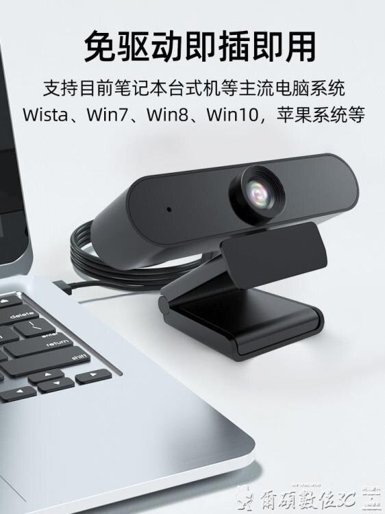 usb外置考研復試攝像頭高清1080P帶麥克風話筒一體電腦臺式筆記本美顏視頻網課教學上課專用