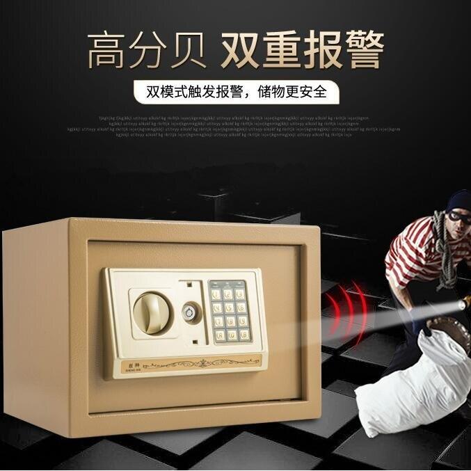 【降價兩天】攝影機保管箱保險櫃 金庫 家用辦公小型床頭全鋼保險箱 金庫密碼防盜保管箱25公分高
