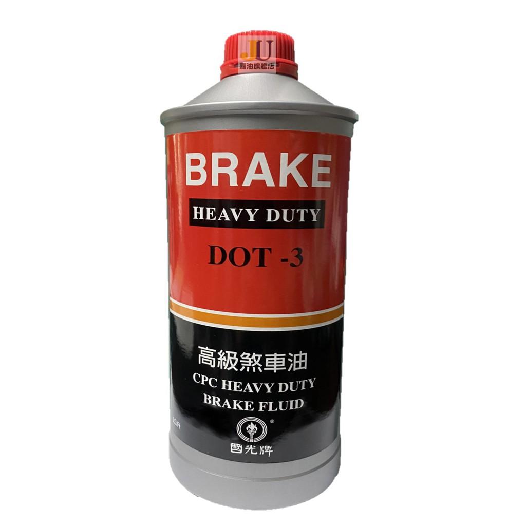 高級煞車油 DOT-3 煞車油(超商限5罐)