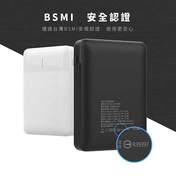 POLYBATT 雙輸出 10000mAh 行動電源(SP1021) 通過BSMI認證 台灣製造