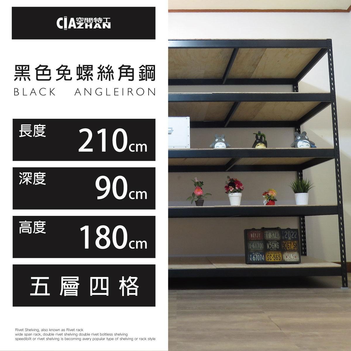 【空間特工】展示櫃 整理櫃 陳列櫃 收納架 層架 雜誌架 黑色免螺絲角鋼 (7x3x6_5層) B7030652