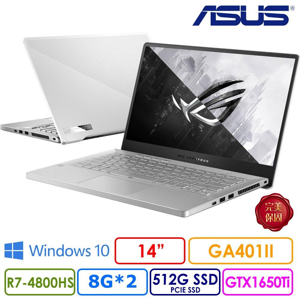 """ASUS GA401II-0091D4800HS 月光白(無燈) (R7-4800HS/8G*2/ PCIE 512G/GTX 1650Ti 4G/14.1""""FHD 120HZ IPS)"""