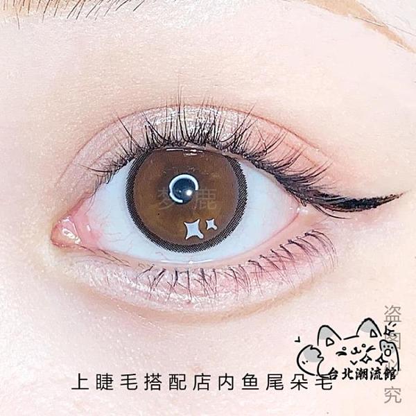 假睫毛 夢鹿假睫毛女 分段式超自然仿真素顏眼貼已剪好單簇下睫毛貼FD03 VK2114