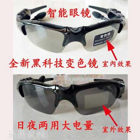 藍芽眼鏡 智慧眼鏡藍牙耳機變色偏光日夜兩用太陽墨鏡通話音樂運動騎行駕駛 秋冬特惠上新~