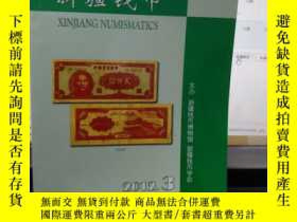 二手書博民逛書店罕見新疆錢幣2013年第3期Y5293 新疆錢幣 新疆錢幣 出版
