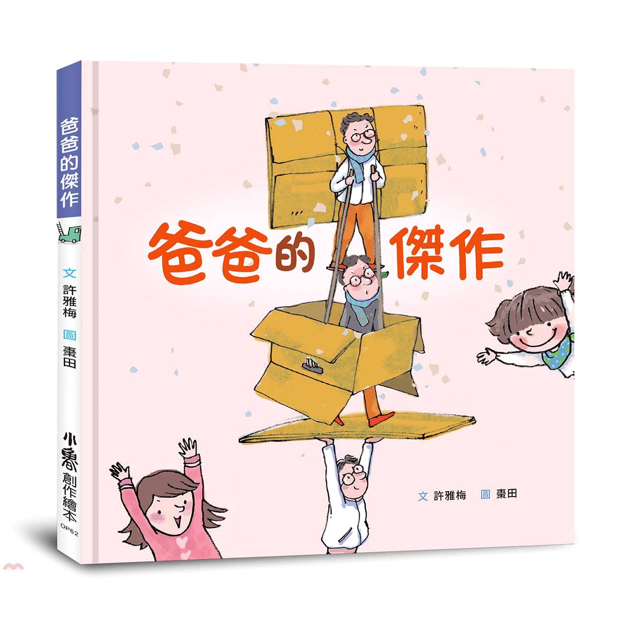 《小魯文化》爸爸的傑作(精裝)[79折]