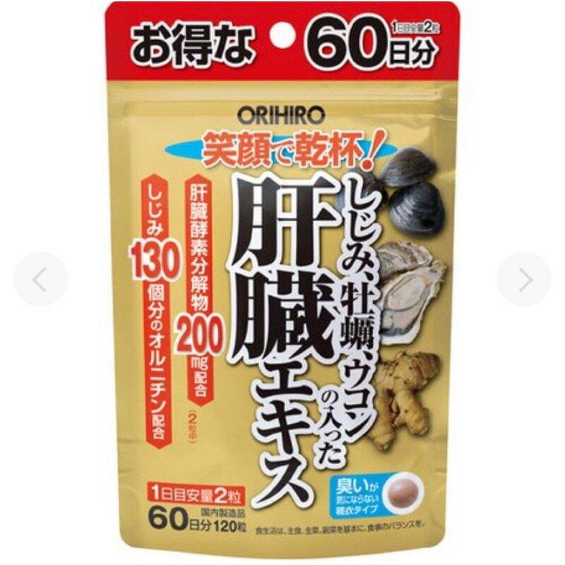 ORIHIRO 日本製 笑顏乾杯 肝 精華錠 薑黃 蜆精 牡蠣 120錠/包 60日 應酬 宿醉 日本代購