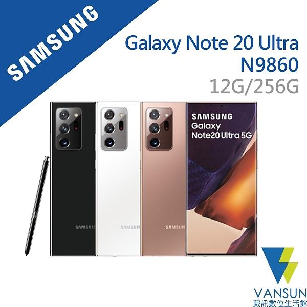 【贈行動電源+無線充電盤+自拍棒】SAMSUNG Galaxy Note 20 Ultra 5G 12G/256G 智慧型手機【葳訊數位生活館】