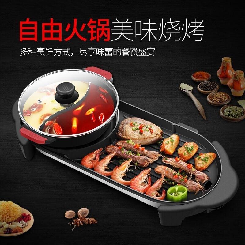 【降價兩天】電烤盤台灣電壓110v 24H快速出貨 插電鴛鴦鍋 分格鍋 電磁爐烤盤