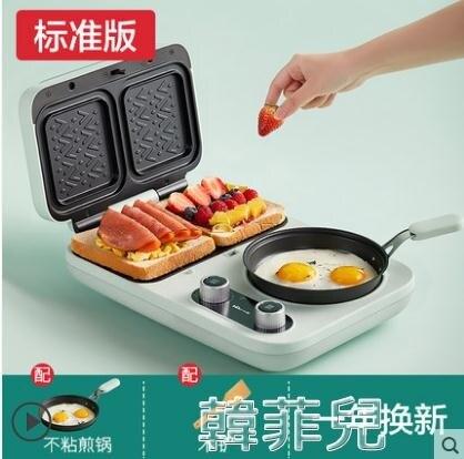 【快速出貨】麵包機 小熊三明治機輕食早餐機家用小型多功能四合一加熱吐司壓烤面包機   七色堇 元旦 交換禮物