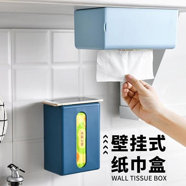 免打孔廚房用紙收納盒抽紙盒 衛生間無痕壁掛式紙巾架廁所紙巾盒 童趣潮品