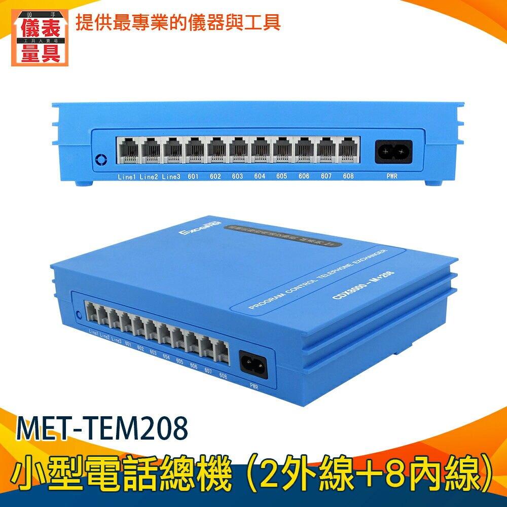 【儀表量具】電話轉接 對講機 耳機話筒 MET-TEM208     POS機 電話語音提示