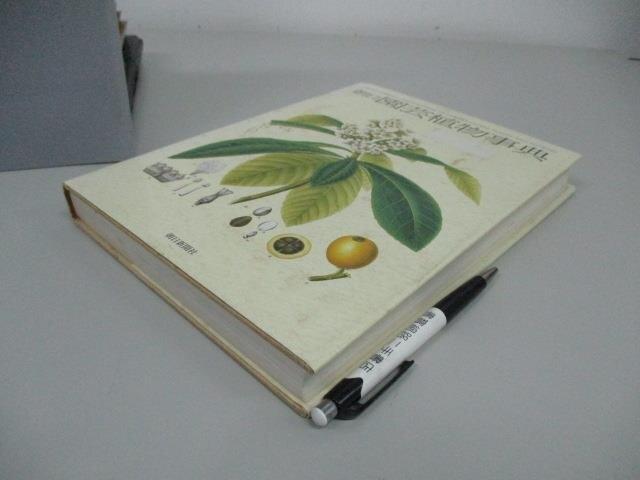 【書寶二手書T4/動植物_DFA】朝日園藝植物事典_1987年